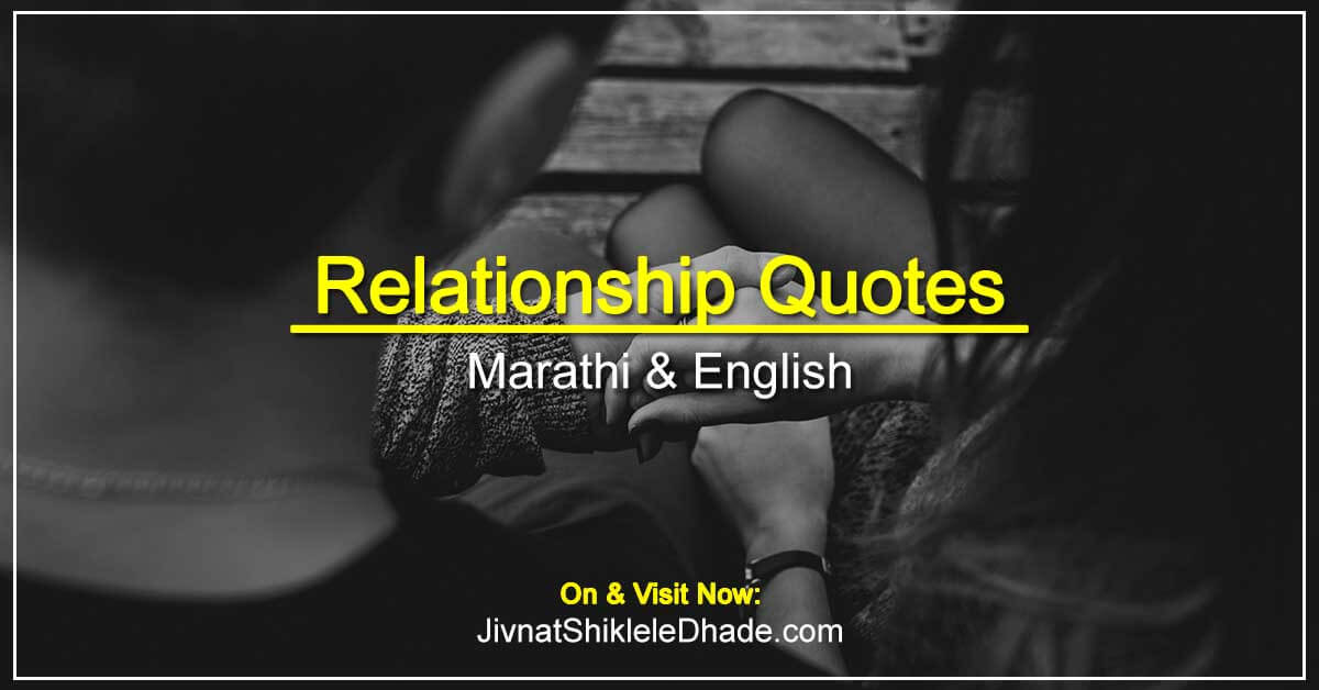 Relationship Quotes Marathi
