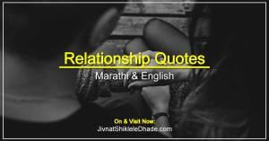 Relationship Quotes Marathi