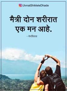 Friendship Quotes Marathi