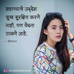 Pain Quotes Marathi