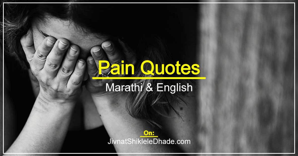 Pain Quotes Marathi English
