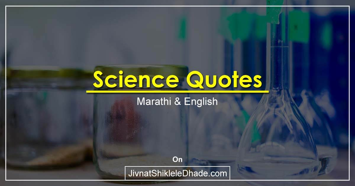 Science Quotes Marathi and English