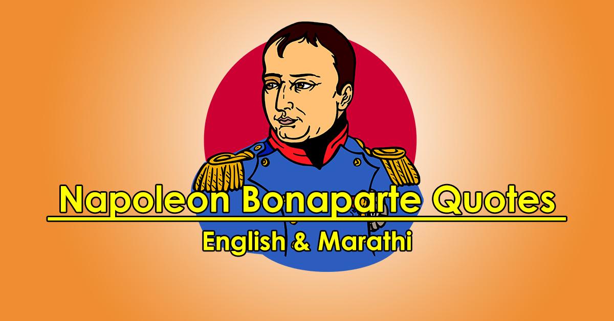 Napoleon Bonaparte Quotes Marathi