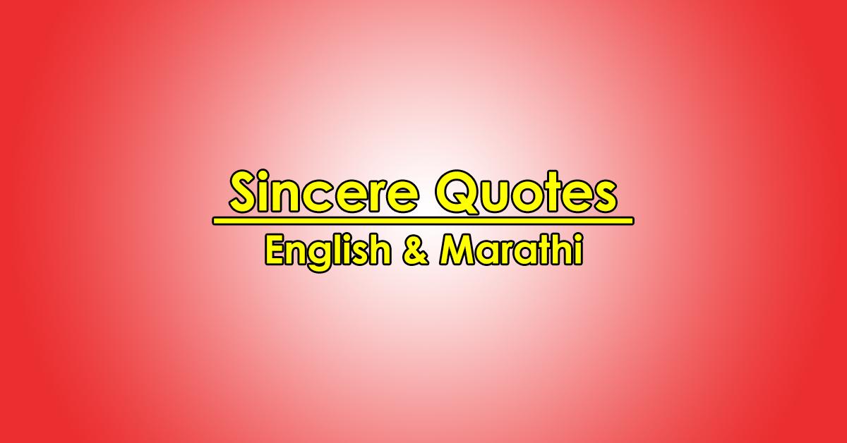 Sincere Quotes Marathi