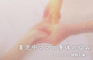 育児の痛み(腱鞘炎)