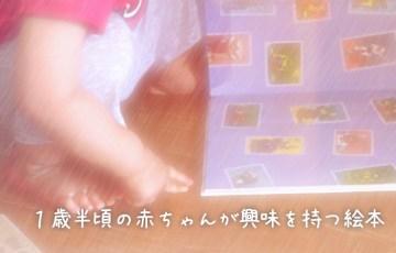 1歳半頃の赤ちゃんが興味を持つ絵本
