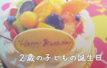 2歳の誕生日