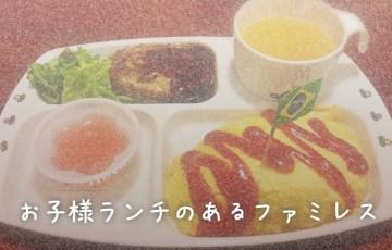お子様ランチが食べられるファミリーレストラン