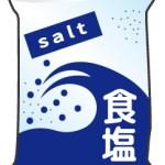 [小学校1年生~2年生向け] 塩の不思議な性質 実験と工作