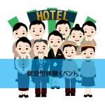 【関東・東京】自由研究イベント情報 家族で参加する宿泊型体験イベントを開催 ホテルウィングインターナショナルプレミアム東京四谷(2019年度)