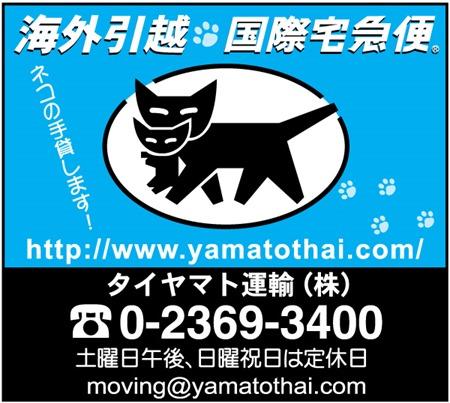 クロネコヤマトの広告