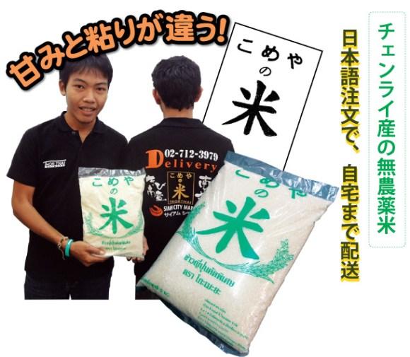本当に美味しい日本米を自宅に届けてくれる「サイアム・シティ・マート」のデリバリーサービス
