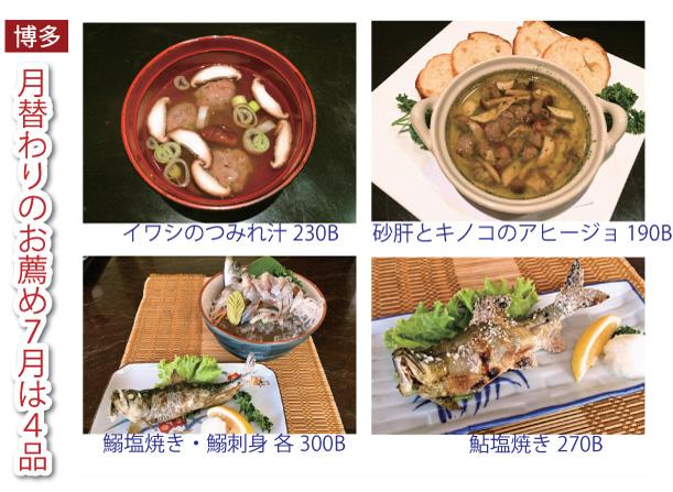 日本料理「博多」の7月の月替わりのお薦め4品