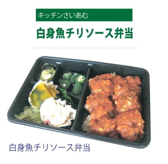 「キッチンさいあむ」の白身魚チリソース弁当