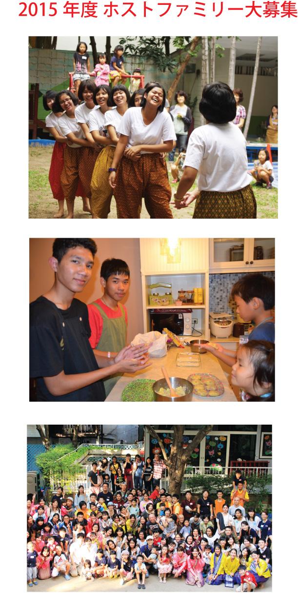 タイ国内ホームステイプログラム「ルアムジャイ」では2015年度 ホストファミリー大募集