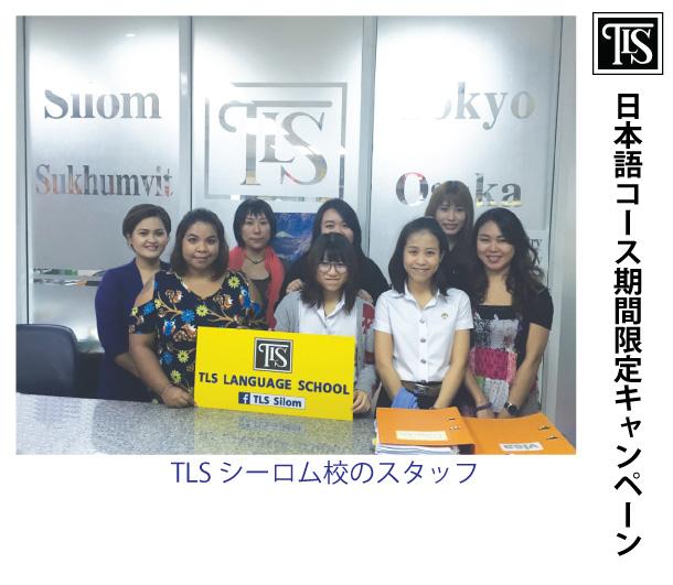 タイ人のお友達に「TLSシーロム校」と「TLSプロンポン校」の日本語コースをプレゼントしませんか