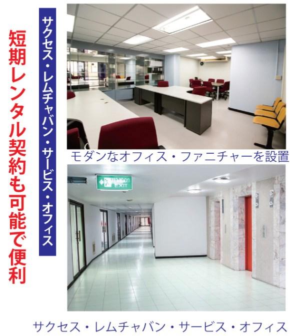 短期レンタル契約も可能で便利なサクセス・レムチャバン・サービス・オフィス