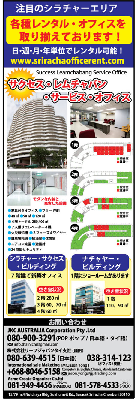 株式会社リーフジャパンのl広告