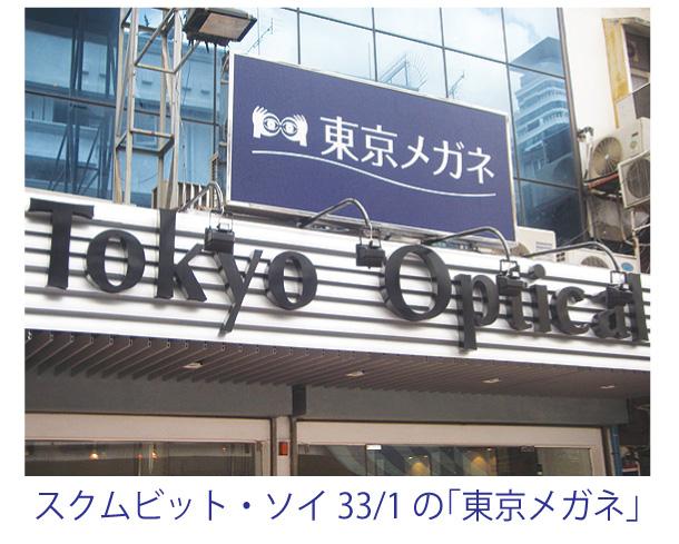東京メガネでお得なフェア