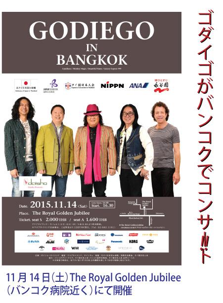伝説のバンドと言われる『ゴダイゴ』がついにタイでの初コンサート
