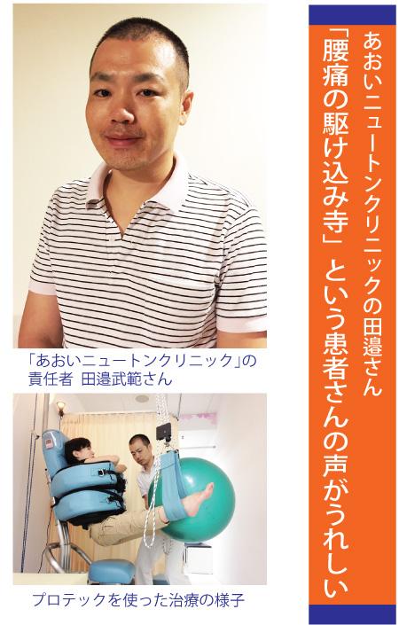「腰痛の駆け込み寺」という患者さんの声がうれしい「あおいニュートンクリニック」