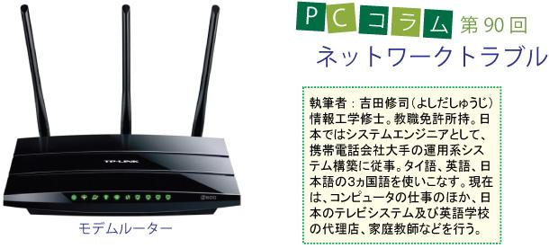 PCサポートタイランドのコラム第90回は「ネットワークトラブル」について