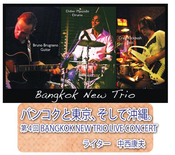 第4回 BANGKOK NEW TRIO LIVE CONCERT