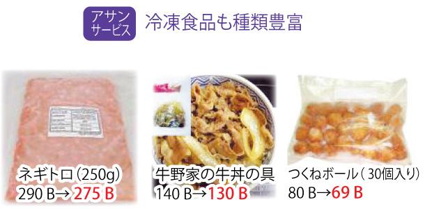 日本のブランドほか自社製品のお酒や調味料も販売している「アサンサービス」は冷凍食品も種類豊富
