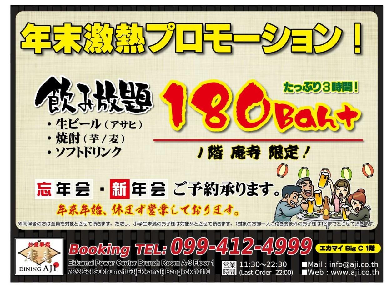 ダイニング庵寺の広告