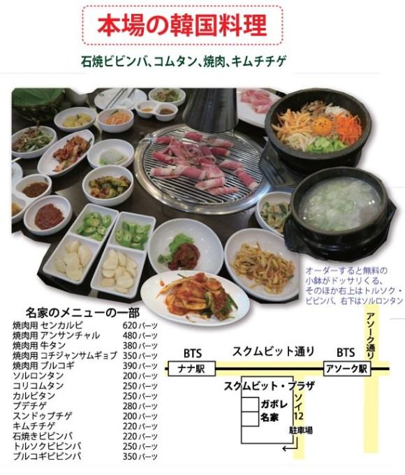 たま~に食べたくなる!本場の韓国料理を「ガボレ」とその姉妹店「名家(ミョンガ)」で