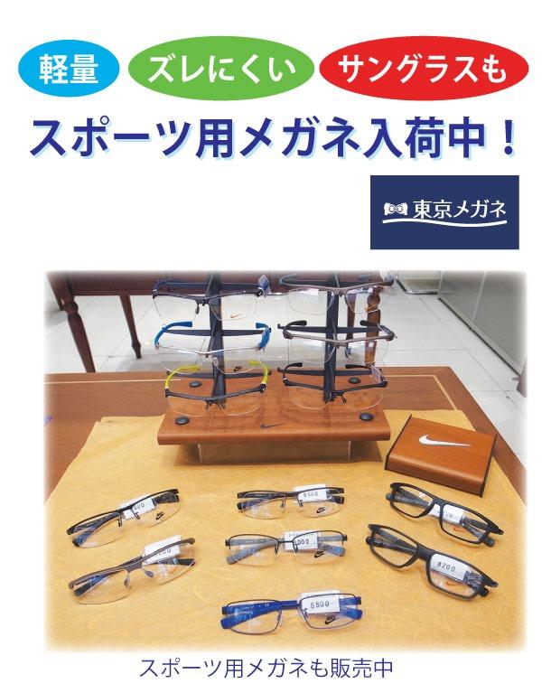スクムビット・ソイ33/1の「東京メガネ」ではスポーツ用メガネ入荷中!