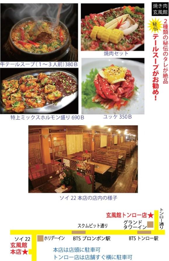 博多で60年の歴史があり2種類の秘伝のたれが評判の焼肉「玄風館」