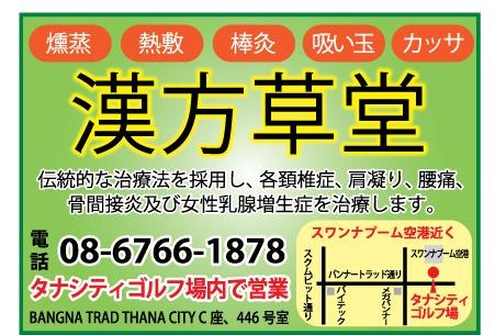 漢方草堂の広告