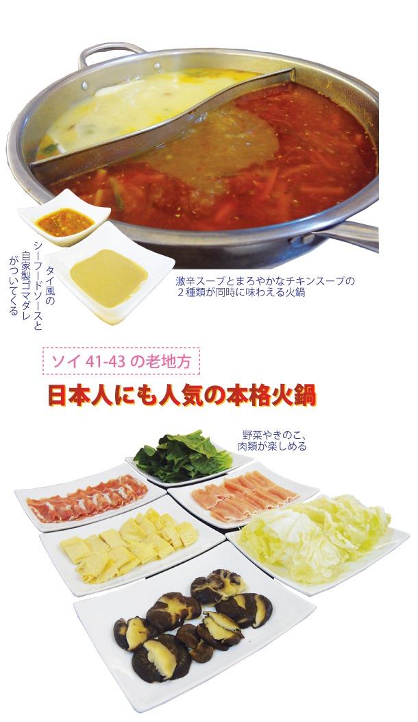 中国料理店「老地方」の日本人にも人気の名物料理「火鍋」