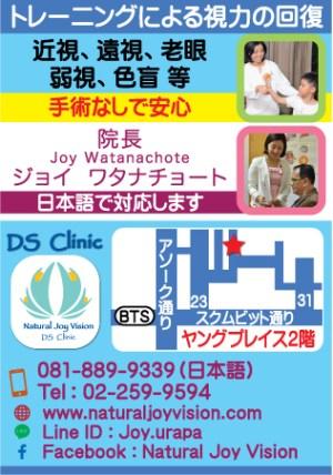 DSクリニック広告