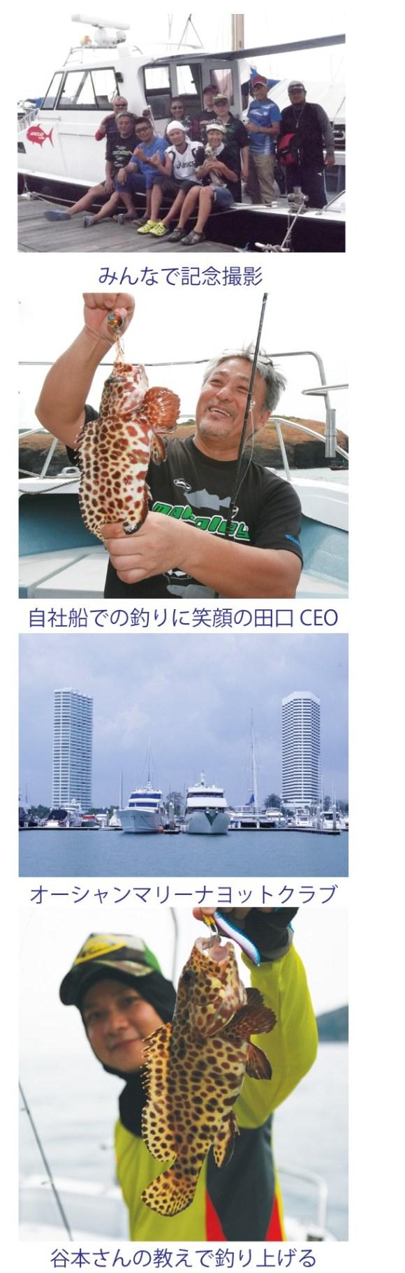 釣りツアーでおなじみMOKOLEY(モコリー)が自社船を購入