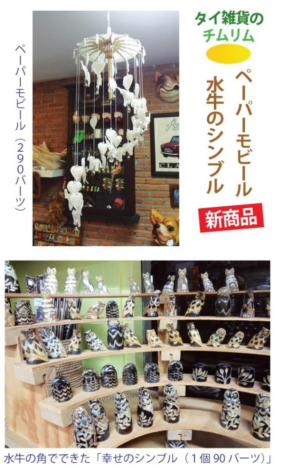 タイ雑貨の「チムリム」の新商品「ペーパーモービル(290バーツ)」