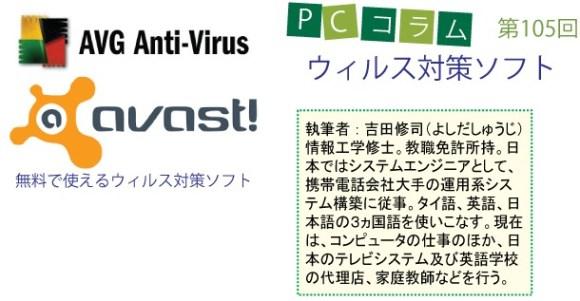 PCサポートタイランドのコラム第105回、「ウイルス対策ソフト」