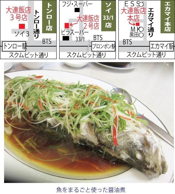 中国家庭料理の店「大連飯店」は大勢での利用に最適