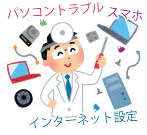 日本人エンジニアが出張パソコン修理