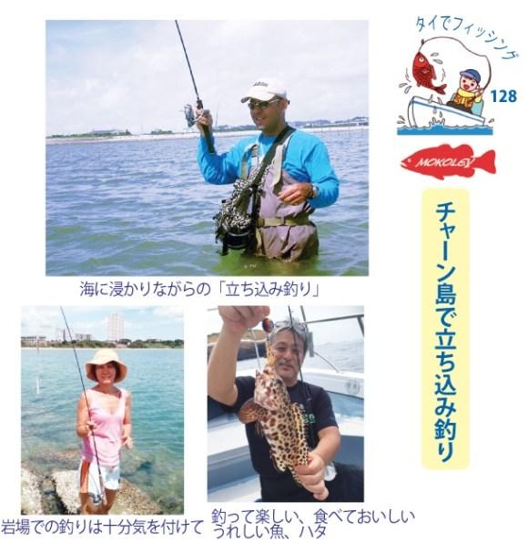 チャーン島で立ち込み釣り