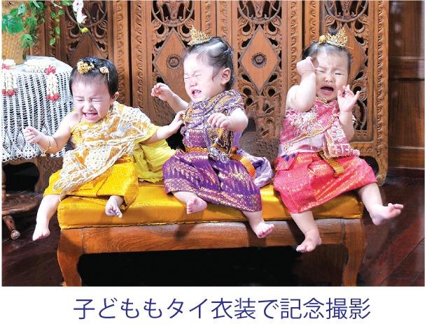 日系写真スタジオ「ラ・フォーレ」は子どももタイ衣装で撮影!