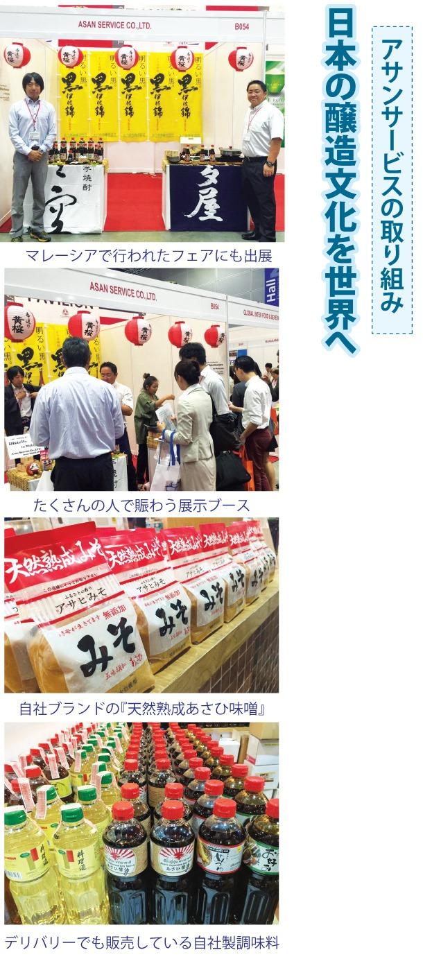 アサンサービスの取り組み、日本の醸造文化を世界へ