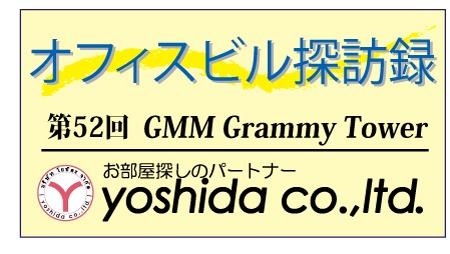 ヨシダ不動産のバンコクオフィスビル探訪録シリーズ第52回は「GMM グラミータワー」