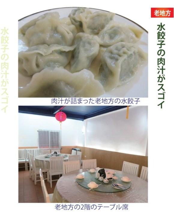 中国家庭料理の店「老地方」は水餃子の肉汁がスゴイ