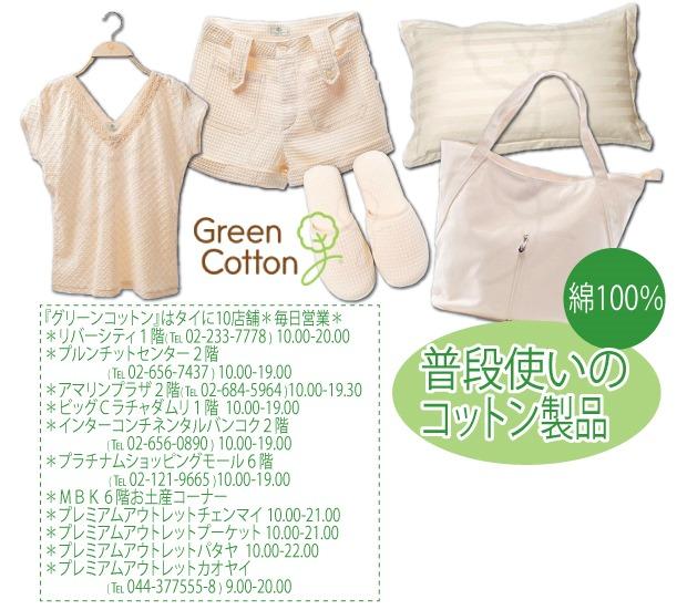 グリーンコットンは普段使いの コットン製品