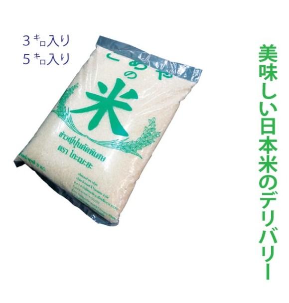 美味しい日本米のデリバリー、チェンライ産の「こめやの米」