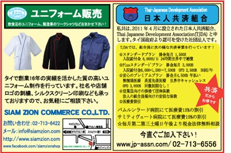 「Siam Zion Commerce」の広告