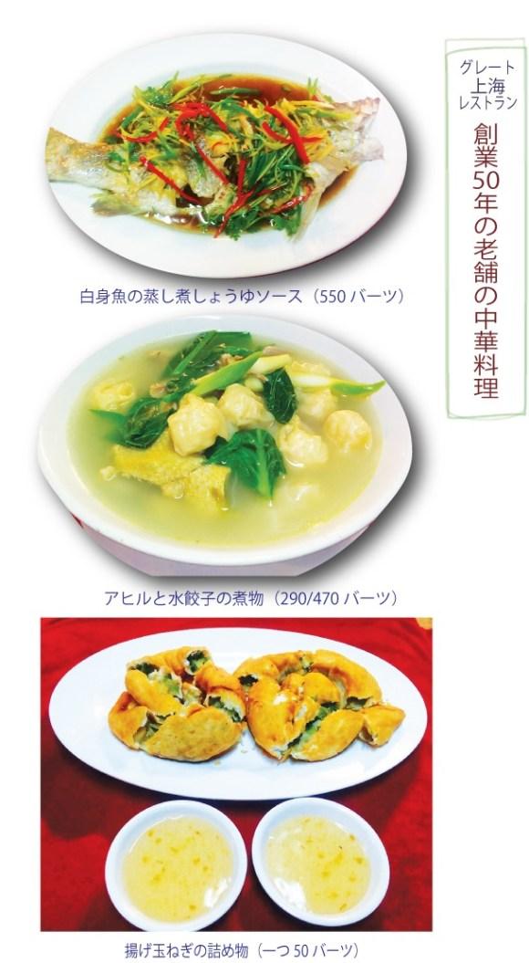 創業50年の老舗の中華料理「グレート上海レストラン」