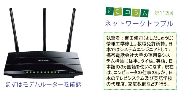 PCサポートタイランドのコラム第112回、「ネットワークトラブル」
